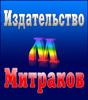 Издательство Митраков
